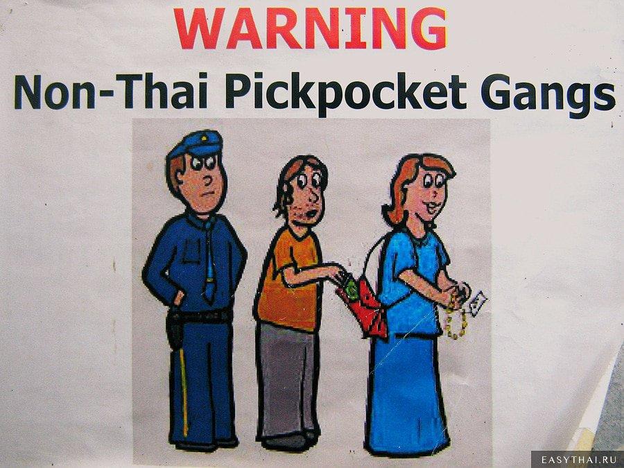 Предупреждение иностранным туристам о кражах