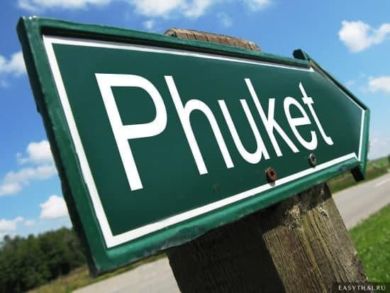 Дорожный указатель на Пхукет
