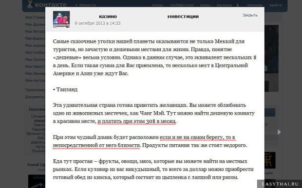 Статья в группе Вконтакте