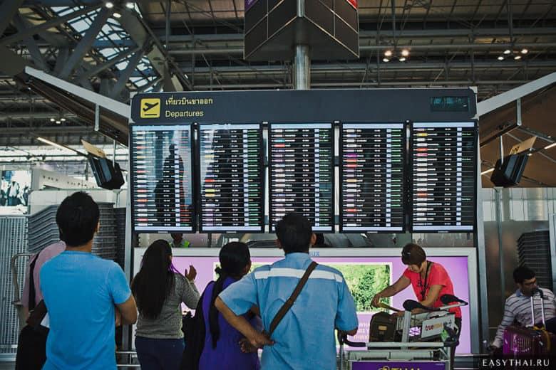 Аэропорт Суварнабхуми, зона вылета