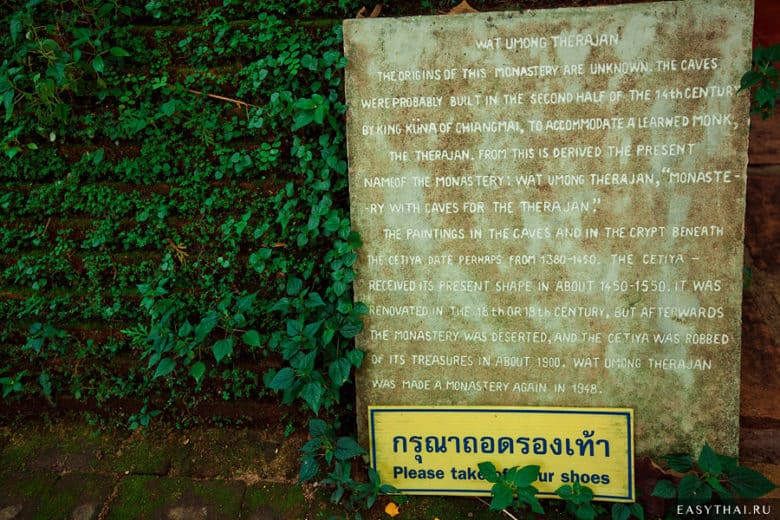 Табличка с историе Ват Умонг