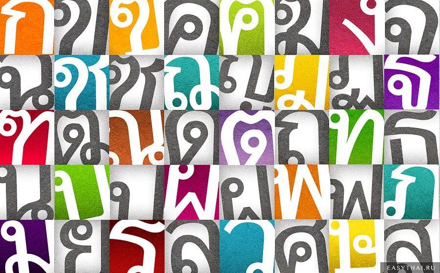 Cпособ определить тон слова в тайском языке?